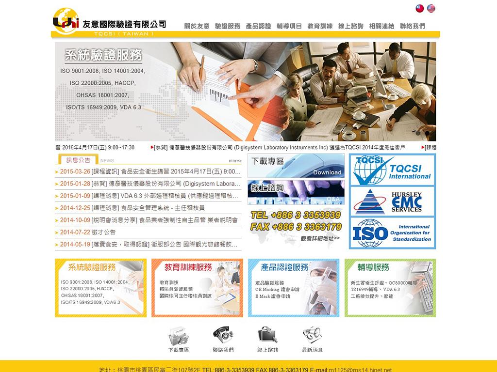 友意國際驗證有限公司-RWD響應式網站案例-網站設計