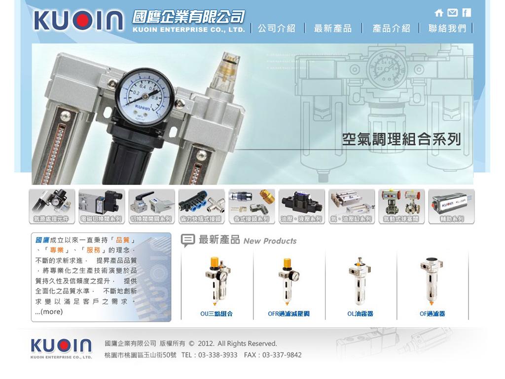 國鷹企業有限公司-客製化網站