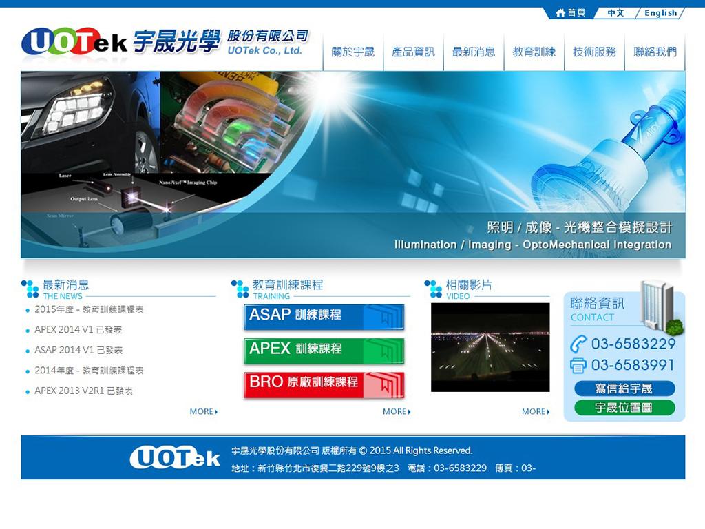 宇晟光學股份有限公司-客製化網站