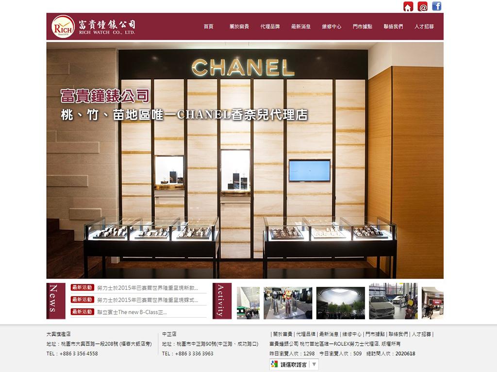 富貴鐘錶公司-客製化網站-網頁設計
