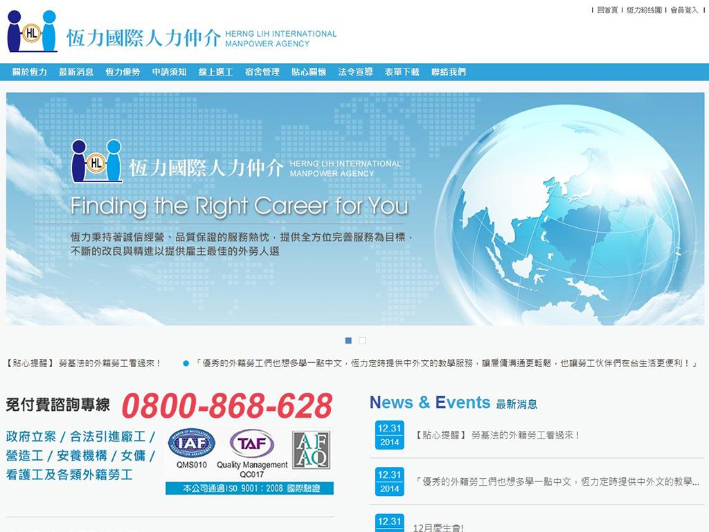 恆力國際人力仲介-RWD響應式網站案例-網站設計