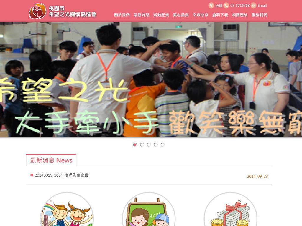 桃園市希望之光關懷協會-RWD響應式網站案例-網站設計