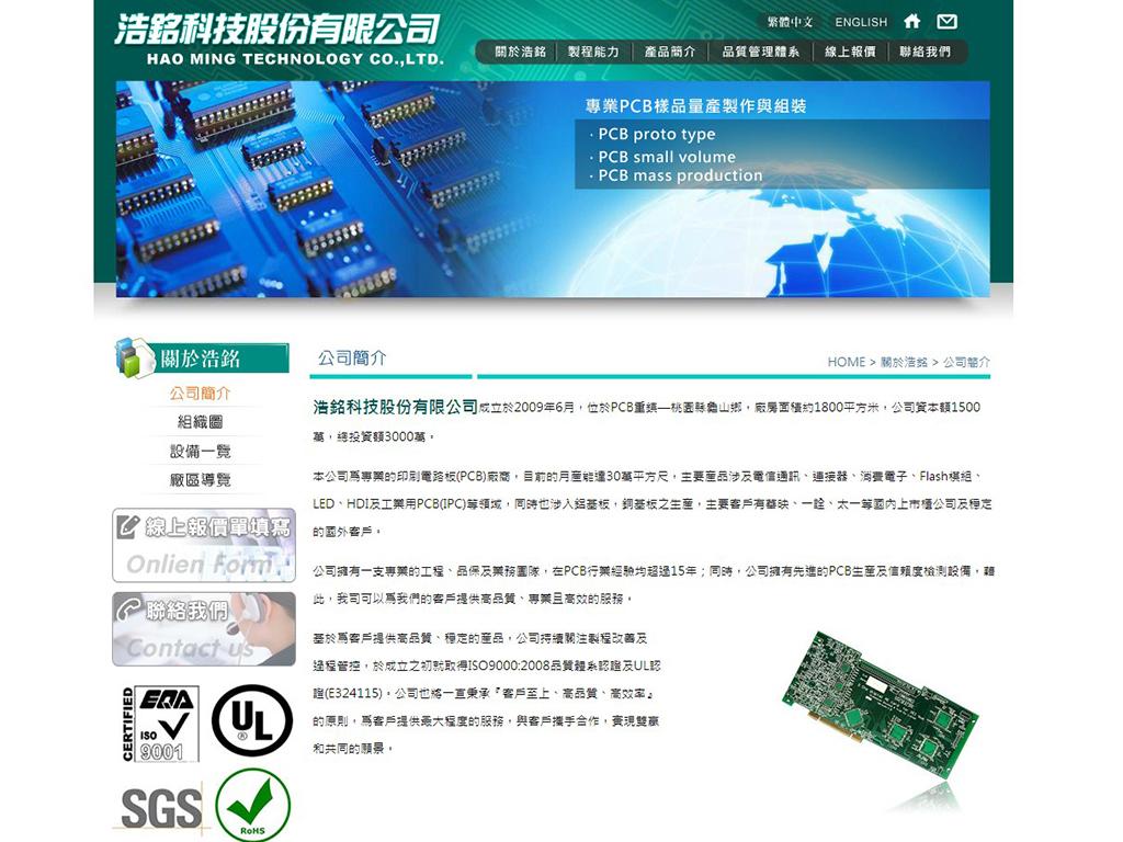 浩銘科技股份有限公司-客製化網站