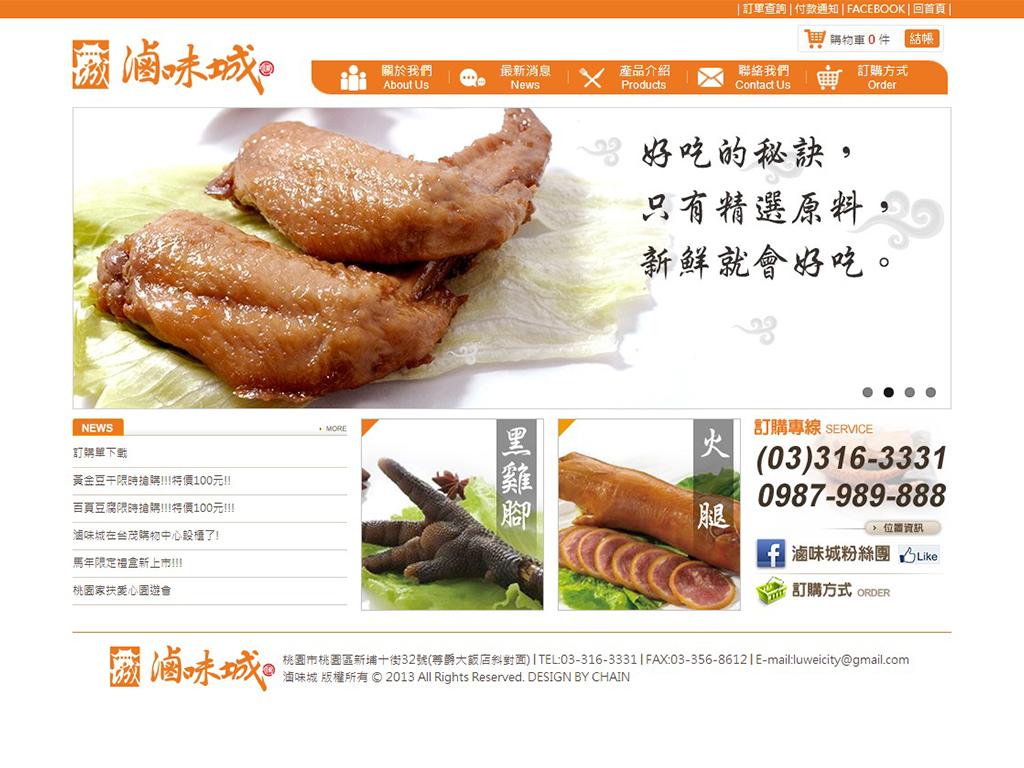 滷味城-RWD響應式網站案例-網站設計