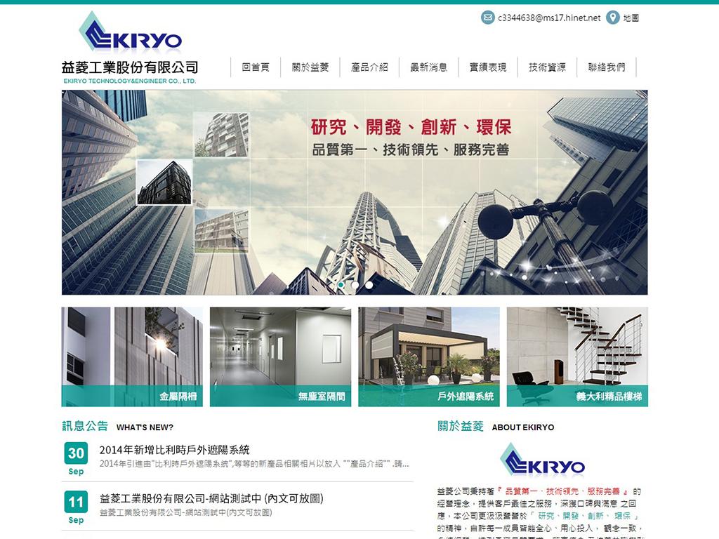 益菱工業股份有限公司-RWD響應式網站案例-網站設計