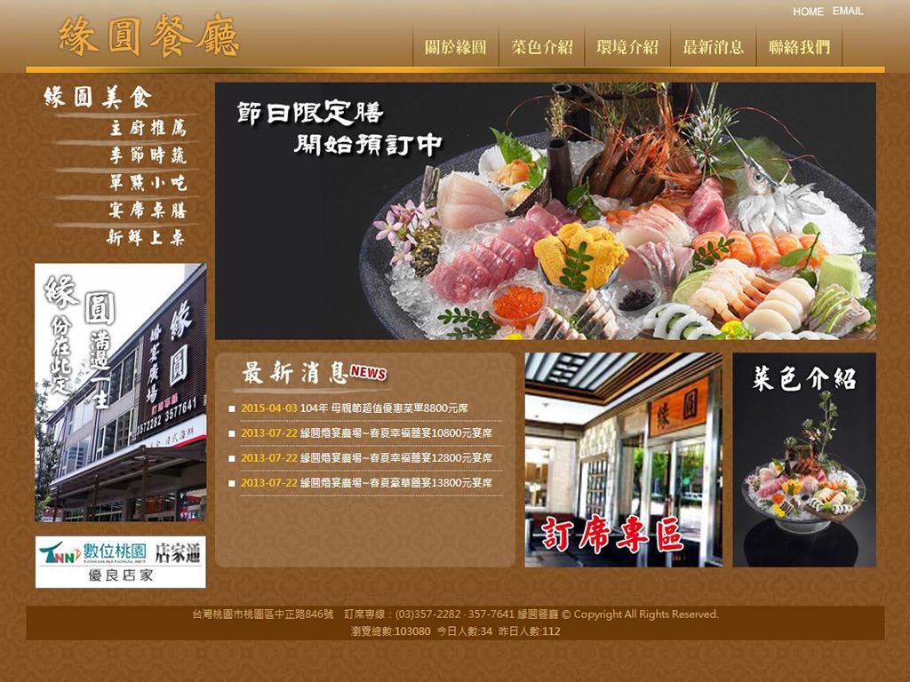 緣圓餐廳-客製化網站