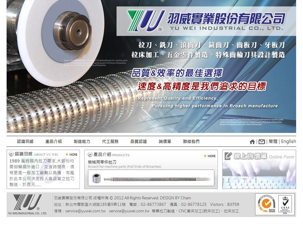 羽威實業股份有限公司-客製化網站
