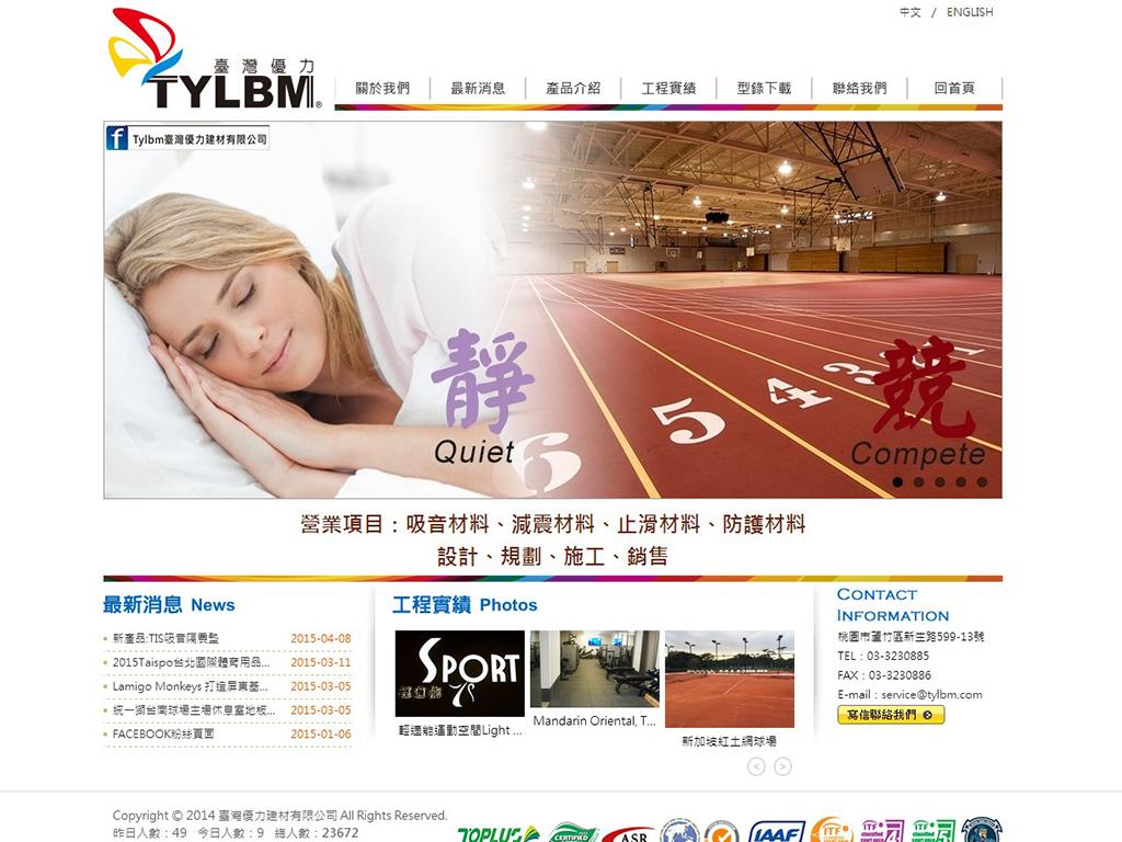 臺灣優力建材有限公司-RWD響應式網站案例-網站設計