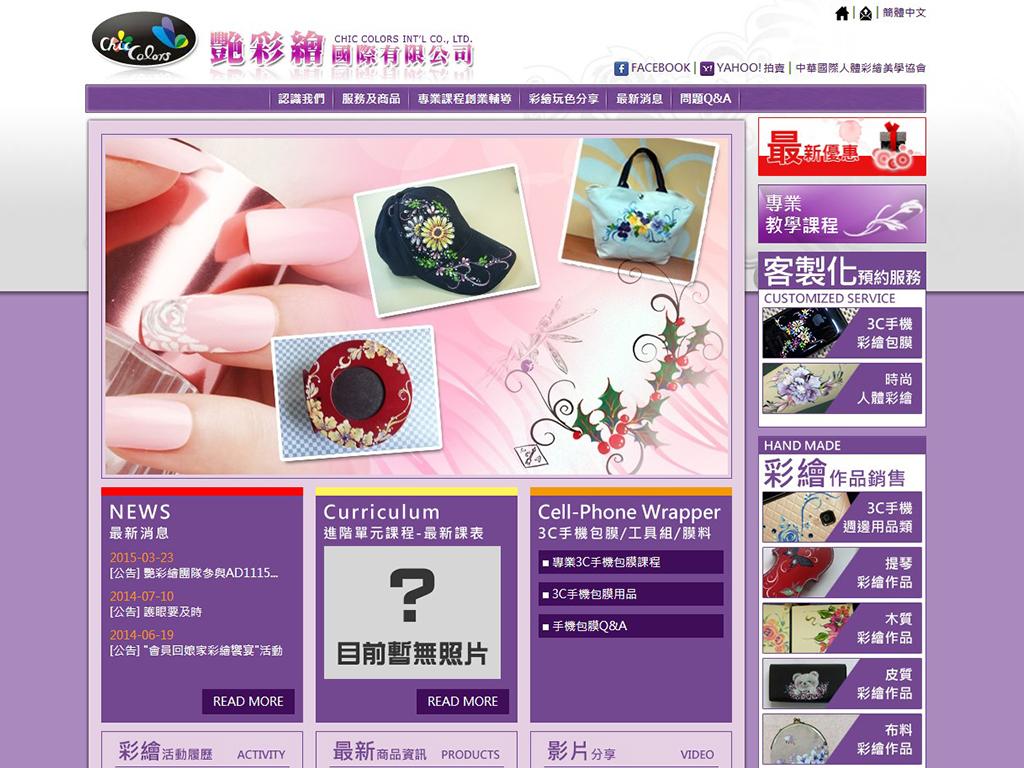 艷彩繪國際有限公司-客製化網站