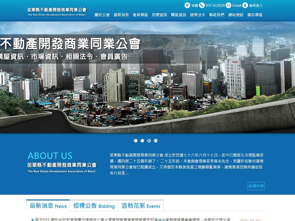 苗栗不動產開發商業同業公會-RWD響應式網站案例-網站設計