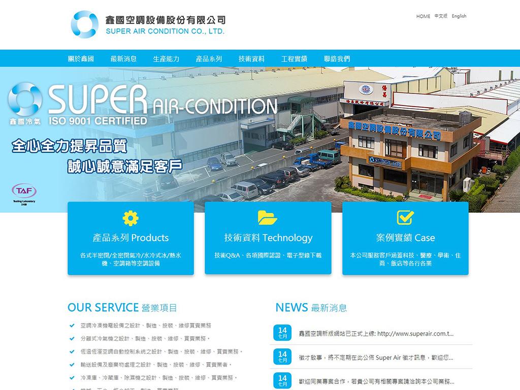 鑫國空調設備有限公司-RWD響應式網站案例
