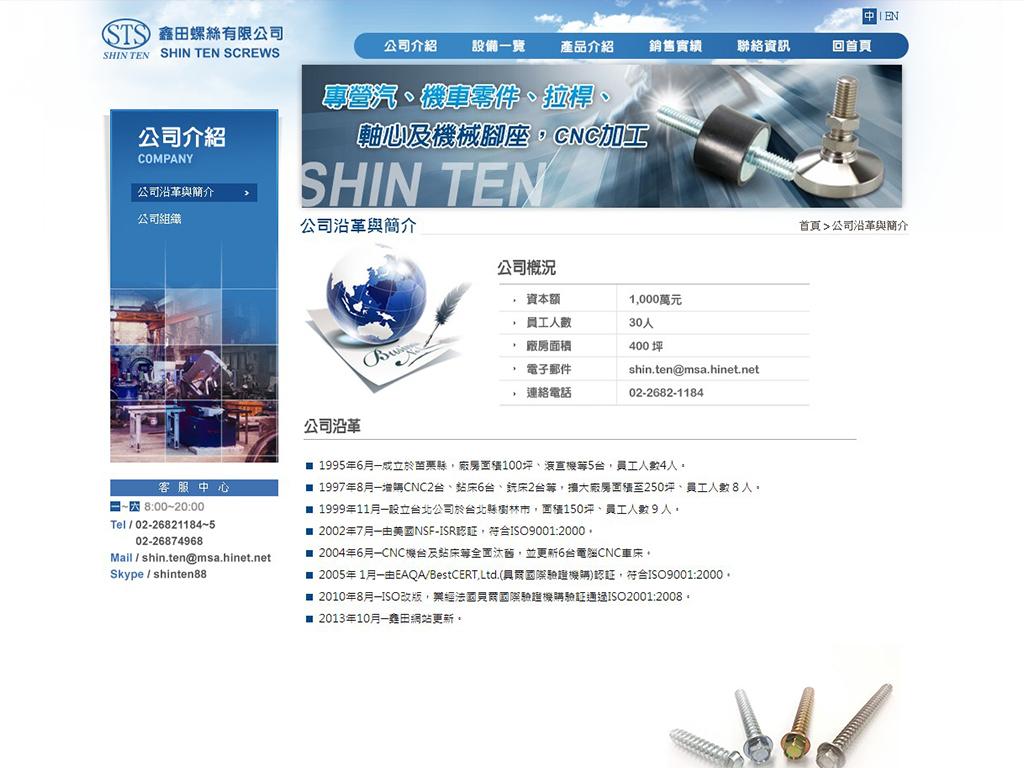鑫田螺絲有限公司-RWD響應式網站案例-網站設計