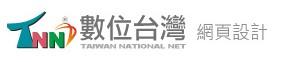 數位台灣-TNN網頁設計案例
