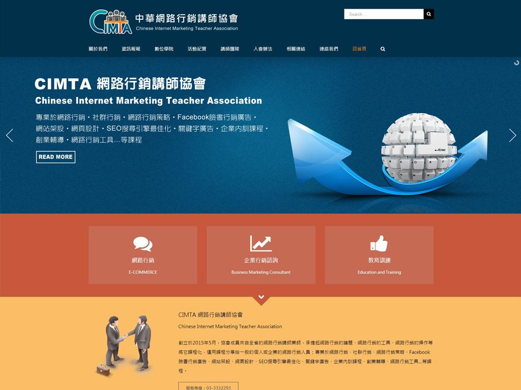 CIMTA中華網路行銷講師協會-RWD響應式網站案例