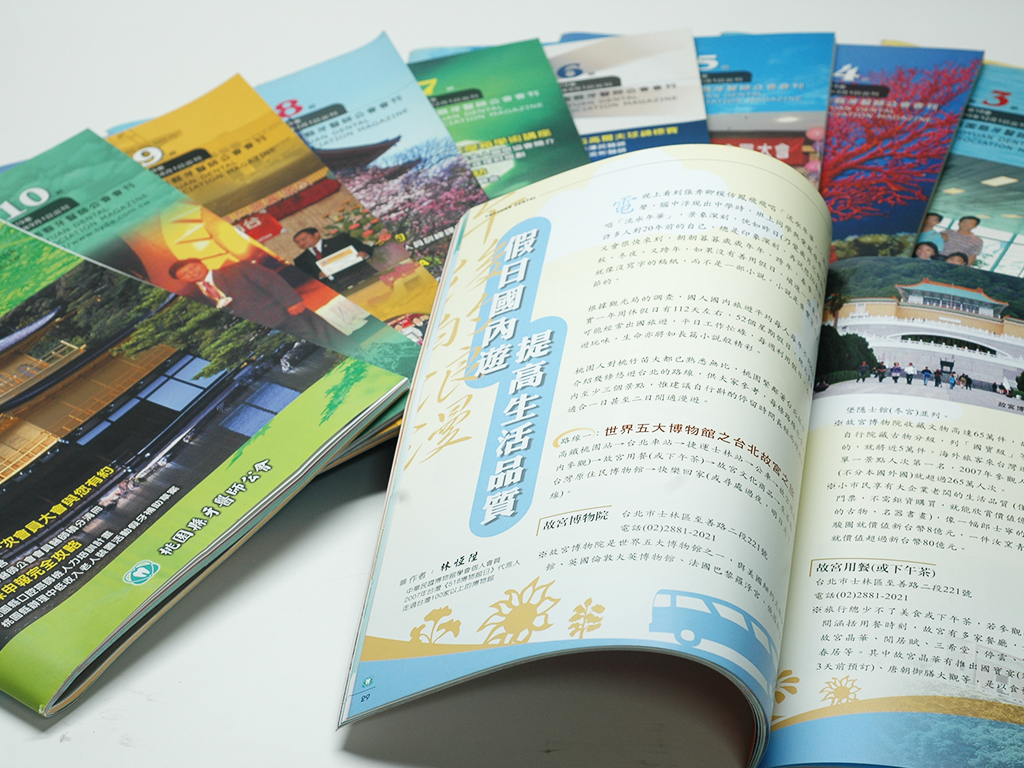 會刊、雜誌設計編排 -平面設計作品