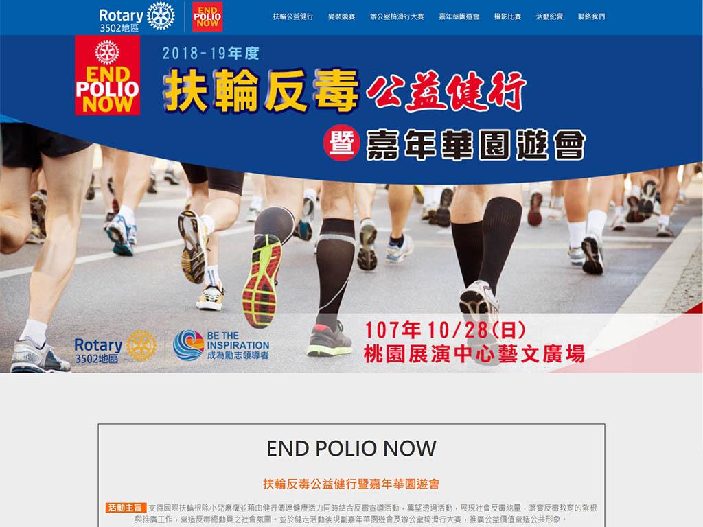 網頁設計作品 - 2018-19年度 End Polio Now 扶輪反毒公益健行暨嘉年華園遊會
