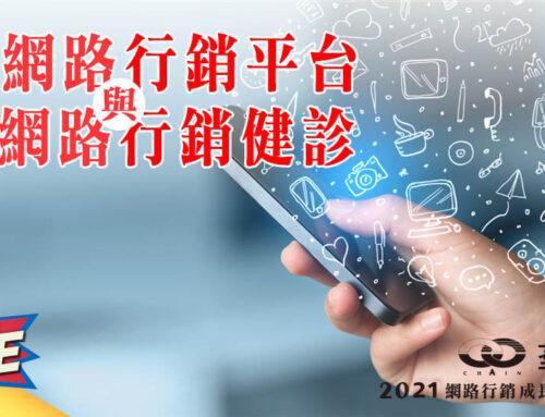 認識網路行銷平台與DIY網路行銷健診(2021-1/12)