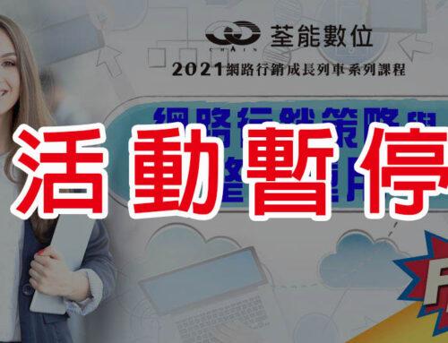 自媒體微廣告構思與製作(2021-10/12)