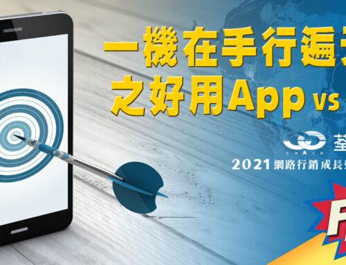 一機在手行遍天下之好用App vs IOT(2021-9/14)