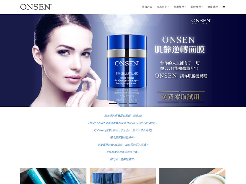 Onsen Taiwan 昂神國際股份有限公司